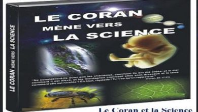 Photo de Le Coran Et La Science..