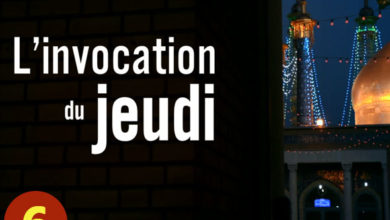Photo of Invocation du Jeudi