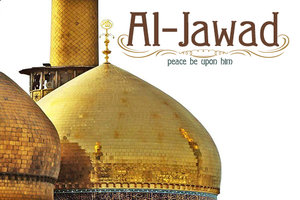 Photo of L'Imam al-Jawâd (P) : L'Imam miraculeux