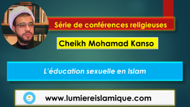 Photo of L'éducation sexuelle en Islam